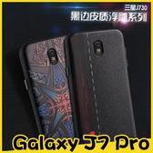 三星Galaxy J7 Pro J730 卡通浮雕保護套 彩繪塗鴉 防滑軟殼 立體浮雕MY 超薄矽膠套 手機外殼W3c