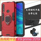 鎧甲指環殼 HUAWEI Y9 Prime 2019 保護殼 防摔 華為 y9prime 手機殼 支架 支持磁吸車載 保護套 手機套