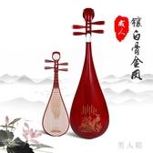 傾音紅木琵琶初學者成人入門練習兒童彈撥小琵琶專業考級民族樂器 PA15492『男人範』
