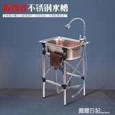 洗菜盆單槽不銹鋼廚房水槽洗菜池簡易水池帶支架家用洗手盆洗碗槽 露露日記