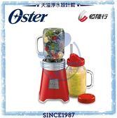 美國 OSTER Ball Mason Jar隨鮮瓶果汁機(紅) BLSTMM-BRD【恆隆行授權經銷】