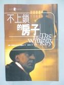 【書寶二手書T4/一般小說_IBR】不上鎖的房子_厄爾‧畢格斯/著 , 劉育林