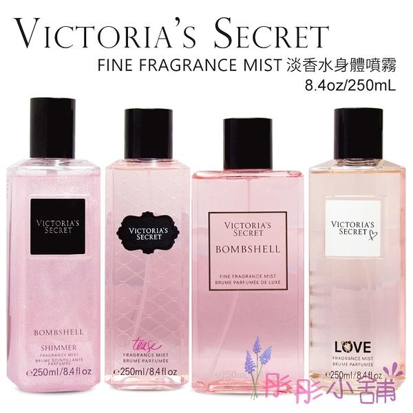 Victoria's secret 香水噴霧 250ml 大瓶裝 VS經典香水系列【彤彤小舖】