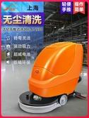 洗地機 潔尼工業手推式洗地機醫院洗地拖地機工廠車間商用電全自動刷地機 MKS薇薇