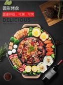 火鍋鍋220V 韓式電燒烤爐家用無煙火鍋燒烤一體鍋不粘烤肉機烤涮多功能電烤盤 卡菲婭