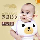 口水巾 6條裝寶寶圍嘴純棉防水新生兒系帶防吐奶圍兜360度旋轉嬰兒 df10233【Sweet家居】