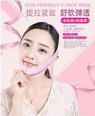 瘦臉神器繃帶儀去除雙下巴貼法令紋提拉緊致咬肌提升臉部防止下垂 芊惠衣屋