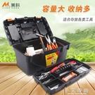 工具箱手提式塑料箱子家用車載收納箱多功能五金維修工具便攜小號10寸小艾時尚.NMS