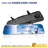 @3C 柑仔店@ 贈32G卡 CORAL LM5 前後雙鏡頭 後視鏡款 行車記錄器 12吋全屏2K高畫質 觸控+聲控 停車監控