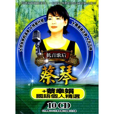 蔡琴 CD (10片裝)
