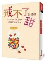 二手書博民逛書店 《戒不了甜》 R2Y ISBN:9573329336│張曼娟