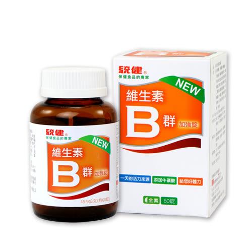 維生素B群加強錠-統健【4瓶】