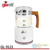 Giaretti 全自動溫熱奶泡機 GL-9121