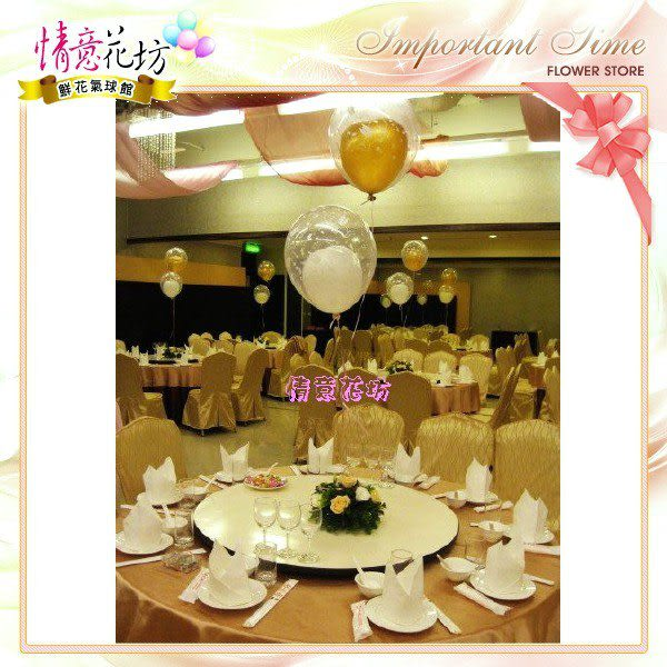 婚禮會場佈置-浪漫型只要9999元北縣市皆可服務!情意花坊網路花店氣球鮮花佈置