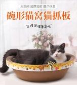 貓抓板 碗形貓窩貓爪板窩磨爪器瓦楞紙耐磨貓抓盆貓玩具貓咪用品T 雙12提前購