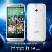 快速出貨 LUCCIDA HTC One E8 高抗刮 水晶透明保護殼 背殼