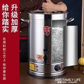 不銹鋼電熱開水桶大容量商用燒水桶保溫一體商用湯桶電加熱熱水桶 ATF 艾瑞斯