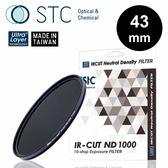 【STC】IR-CUT ND1000 (10-stop) Filter 43mm 零色偏ND1000減光鏡
