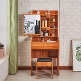 經濟型臥室迷你梳妝台簡易小戶型化妝桌現代簡約60CM化妝台(限時八八折)