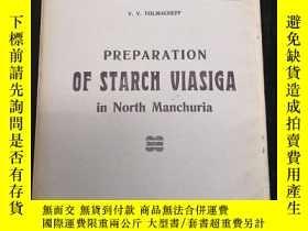 二手書博民逛書店Preparation罕見of Starch Viasiga in North Manchuria(俄英雙語)