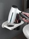 浴室置物架 吹風機架免打孔浴室衛生間廁所置物收納架壁掛電吹風掛【快速出貨八折搶購】