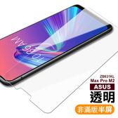 ASUS ZenFone MAX PRO M2 ZB631KL 半屏透明 9H 鋼化玻璃膜 手機 螢幕 保護貼