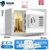 密碼獅保險柜家用小型小保險箱25/30/40cm迷你指紋密碼箱辦公室文件全鋼 ATF 618促銷