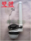 【麗室衛浴】水箱雙體  排水器 WDI  A-084-1