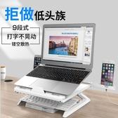 筆記本電腦支架多功能折疊式桌面增高托架上升降Mac抬高頸椎墊高腳墊支撐底座散熱架子便攜式手