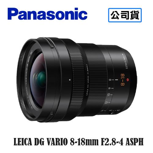 分期0利率 送保護鏡 Panasonic LEICA DG 8-18mm F2.8-4.0 ASPH 鏡頭 H-E08018 台灣代理商公司貨