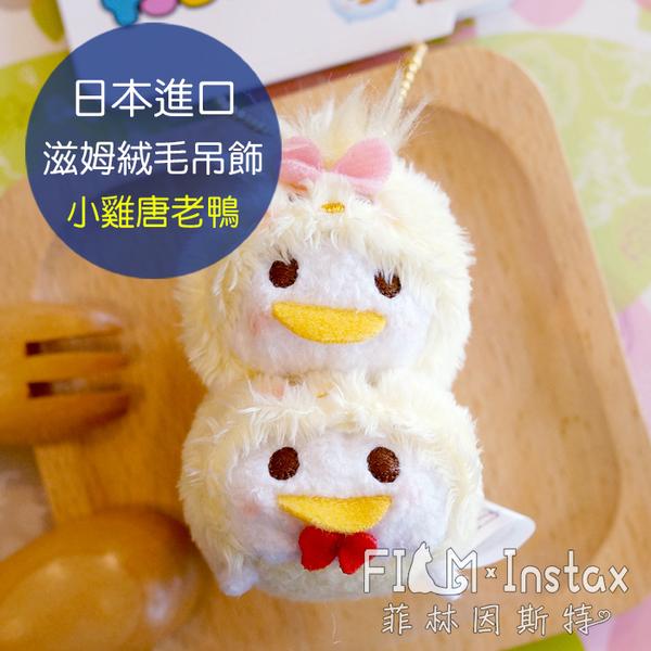 【菲林因斯特】日本進口 東京迪士尼 TSUM TSUM 滋姆滋姆 絨毛吊飾 小雞 唐老鴨黛西 / 疊疊樂