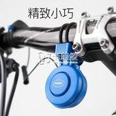 車鈴 自行鐺USB充電隱形鈴鐺超響騎行配件裝備山地車滑板車電喇叭 卡菲婭
