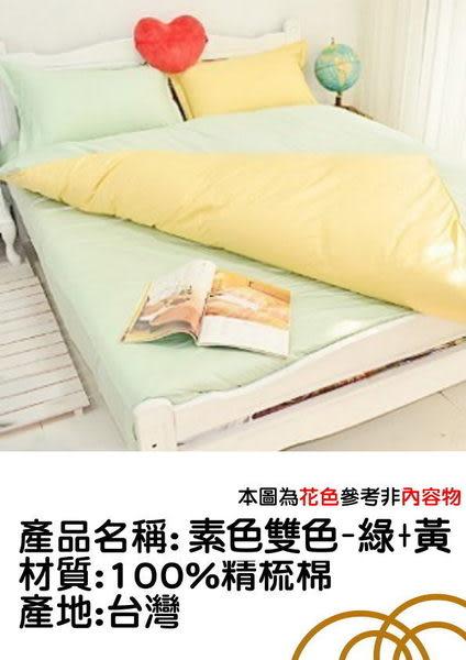 《素色雙色-極簡風》100%精梳棉【雙人床包5X6.2尺/枕套/雙人兩用被套】蘋果綠+鵝黃