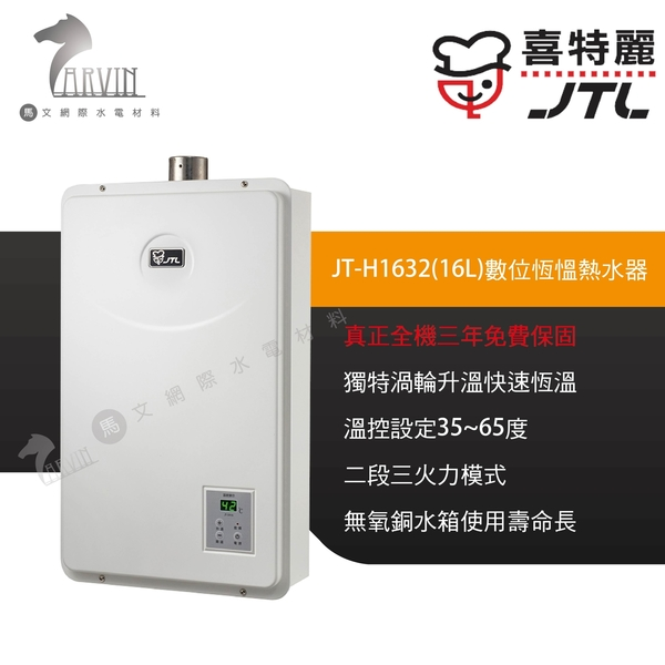 《喜特麗》JT-H1632-含基本安裝 數位慍熱水器(16公升) FE強制排氣瓦斯熱水器 全機三年保固