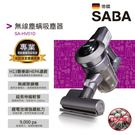 SABA 無線塵蹣吸塵器 SA-HV01D