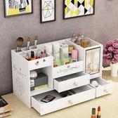 化妝品收納盒桌面抽屜式家用簡約帶鏡子梳妝台整理盒護膚品置物架WY【折現卷+85折】