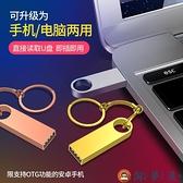 隨身碟U盤512G高速超大容量U盤金屬車載 2.0【淘夢屋】