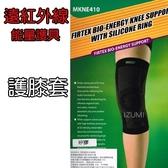 護膝關節 能量護具(內含矽膠) 海伸 FTS305