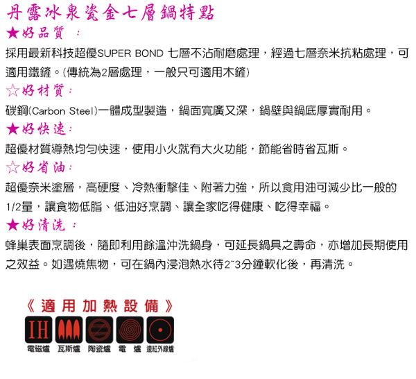 【丹露】冰泉瓷金七層平底鍋 DR-32《刷卡分期+免運費》