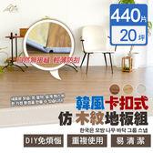 【Incare】北歐高仿真可拆裝DIY防滑隔音地板(/20坪/440片/淺橡木)
