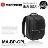Manfrotto 曼富圖 Advanced  MA-BP-GPL 正成公司貨 後背包 ★24期免運★ 薪創