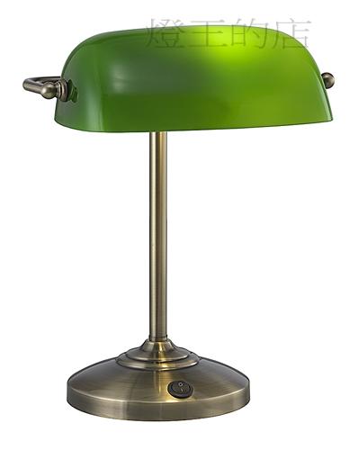 【燈王的店】銀行燈 超經典復古款檯燈 ☆ JF4440A