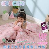 [現貨] 天絲兒童三件組 鋪棉睡墊+涼被+童枕 TENCEL 3M吸濕排汗技術 幼兒園必備 多款任選