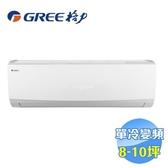格力 GREE 精品型 單冷變頻一對一分離式冷氣 GSDP-63CO / GSDP-63CI
