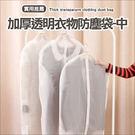 米菈生活館✭【L57-1】加厚透明衣物防塵袋(中-56.5x97cm) 可水洗 西裝 收納無異味拉鍊設計 除菌
