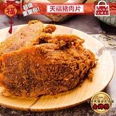 【天福】辣味豬肉片(200)