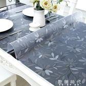軟玻璃PVC桌布防水防燙防油免洗塑料圓餐桌墊   歐韓時代