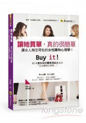 讓她買單,真的很簡單:讓女人掏空荷包的女性購物心理學