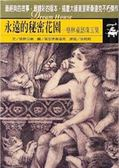 (二手書)永遠的秘密花園-格林童話珠玉集