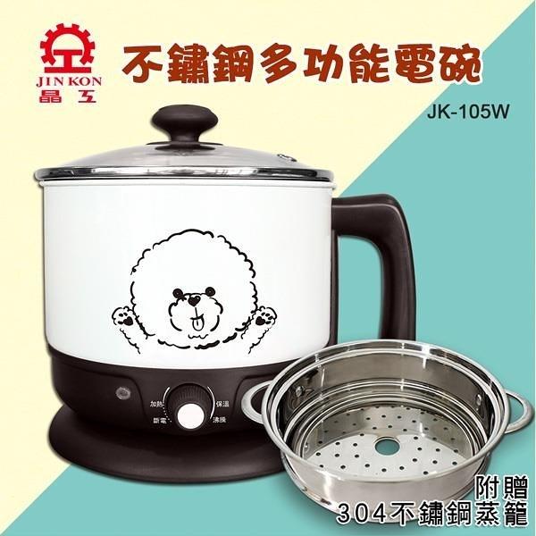 【南紡購物中心】晶工牌 1.5L多功能美食鍋/蒸煮鍋 JK-105W (加贈不鏽鋼蒸籠)